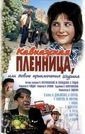 Kavkazskaya plennitsa, ili Novyie priklyucheniya Shurika pictures.