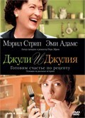 Julie & Julia - wallpapers.