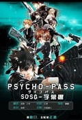 Psycho-Pass pictures.