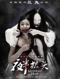 Ye Ban Shu Tou pictures.