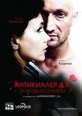 Antikiller D.K: Lyubov bez pamyati pictures.