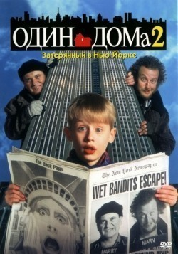 Home Alone 2: Lost in New York - wallpapers.