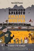 Pohojdeniya bravogo soldata Shveyka - wallpapers.