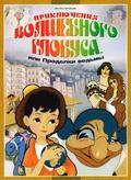 Priklyucheniya volshebnogo globusa, ili Prodelki vedmyi - wallpapers.