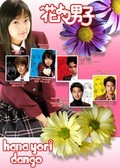 Hana yori dango - wallpapers.