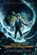 Percy Jackson & the Olympians: The Lightning Thief pictures.