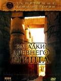 Zapretnyie temyi istorii: Zagadki drevnego Egipta - wallpapers.