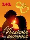 Alhimiya lyubvi (serial) pictures.