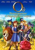 Legends of Oz: Dorothy's Return pictures.