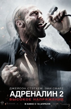 Crank: High Voltage pictures.