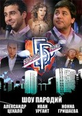 Bolshaya Raznitsa - Luchshee pictures.