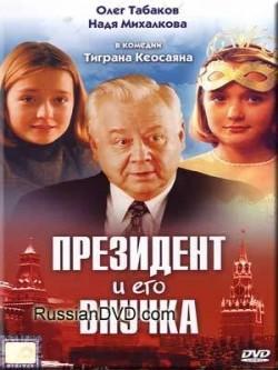 Prezident i ego vnuchka - wallpapers.