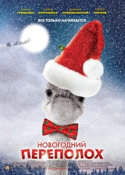 Novogodniy perepoloh (mini-serial) pictures.