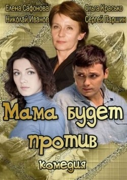Mama budet protiv - wallpapers.