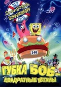 The SpongeBob SquarePants Movie - wallpapers.