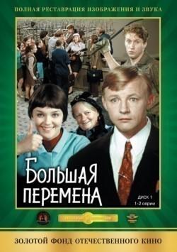 Bolshaya peremena pictures.