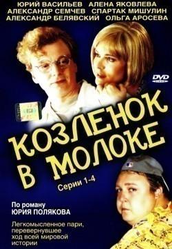 Kozlenok v moloke (serial) - wallpapers.