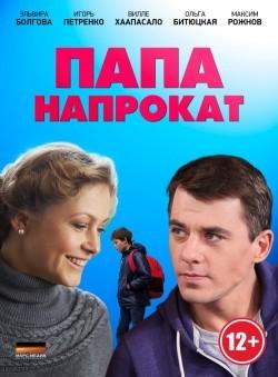 Papa naprokat (mini-serial) pictures.