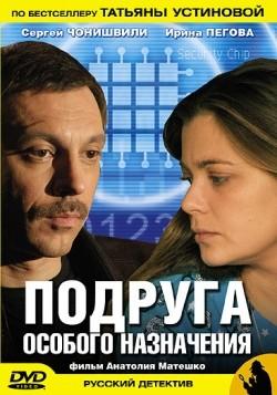 Podruga osobogo naznacheniya (serial) - wallpapers.
