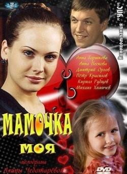 Mamochka moya (mini-serial) - wallpapers.