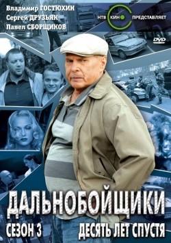 Dalnoboyschiki 3. Desyat let spustya (serial) - wallpapers.