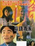 Ying qian zhuan jia - wallpapers.