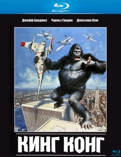 King Kong pictures.