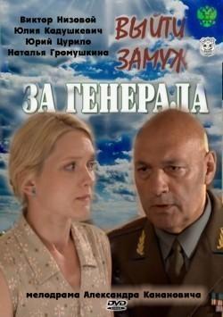 Vyiyti zamuj za generala (mini-serial) pictures.