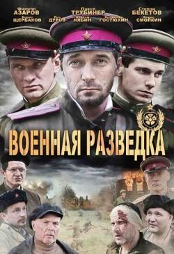 Voennaya razvedka: Zapadnyiy front (serial) pictures.