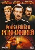 Rojdennaya revolyutsiey (serial 1974 - 1977) pictures.