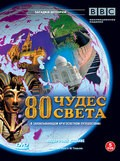 Around the World in 80 Treasures pictures.
