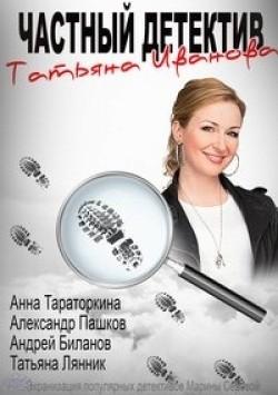 Chastnyiy detektiv Tatyana Ivanova (serial) pictures.