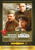 Blokada: Film 1: Lujskiy rubej, Pulkovskiy meridian pictures.