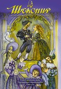 Shakespeare: The Animated Tales pictures.