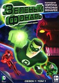 Green Lantern: The Animated Series - wallpapers.