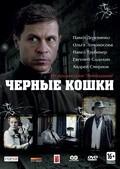 Chernyie koshki (serial) pictures.