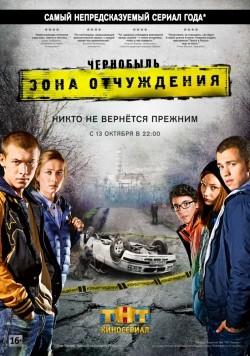 Chernobyil: Zona otchujdeniya (serial) pictures.