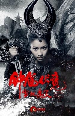 Zhong Kui fu mo: Xue yao mo ling - wallpapers.