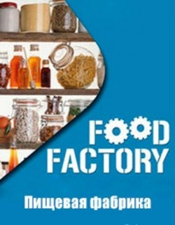 Food Factory - wallpapers.