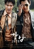 Gangnam 1970 - wallpapers.