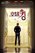 Hotel King pictures.