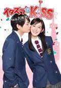 Itazura na Kiss: Love in Tokyo - wallpapers.