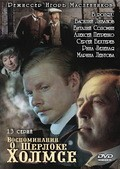 Vospominaniya o Sherloke Holmse (serial) pictures.
