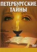Peterburgskie taynyi (serial 1994 - 1995) pictures.