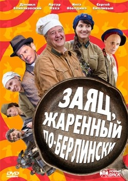 Zayats, jarennyiy po-berlinski (serial) - wallpapers.