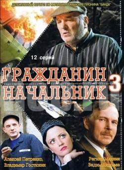 Grajdanin nachalnik 3 (serial) pictures.