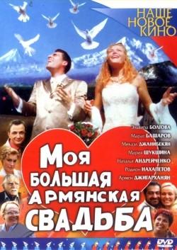 Moya bolshaya armyanskaya svadba (mini-serial) pictures.