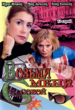 Vozmi menya s soboy (serial) - wallpapers.
