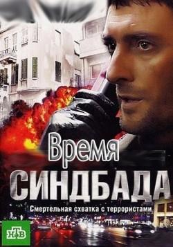 Vremya Sindbada (serial) pictures.