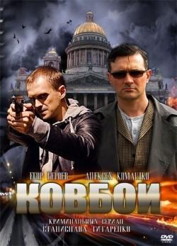 Kovboi (serial) - wallpapers.